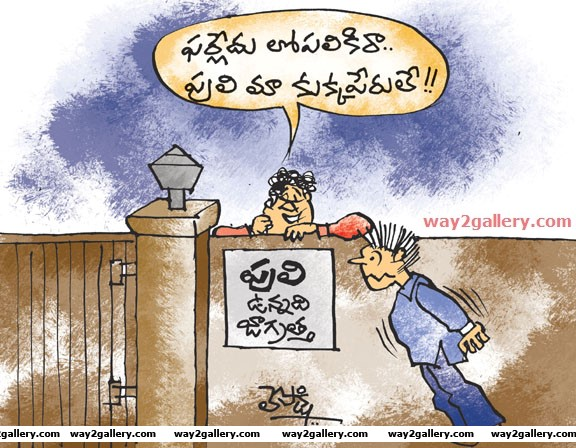 Lepakshi cartoons telugu cartoons cartoon119